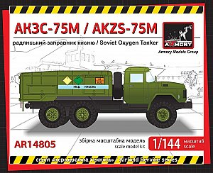 AKZS-75M-131-P oxygen tanker on ZiL-131 chassis 1:144 Armory 14805