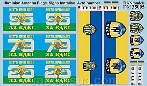 Ukraine 2014/15 ATO, Ukrainian Armed Forces flags, battalion Insignia, vehicle registration plates 1:35 DANmodel 35005