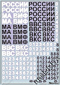 Additional russian Air Force insignia, type 2010 1/32 Begemot 32018