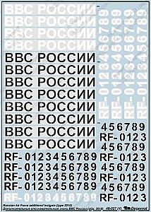 Additional Russian Air Force insignia (type 2010) 1/48 Begemot 48027