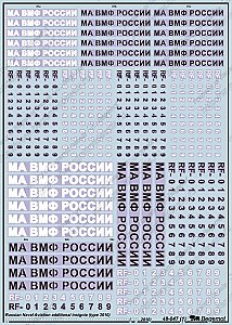 Additional insignias of Russian Naval Aviation, type 2010 1/48 Begemot 48047